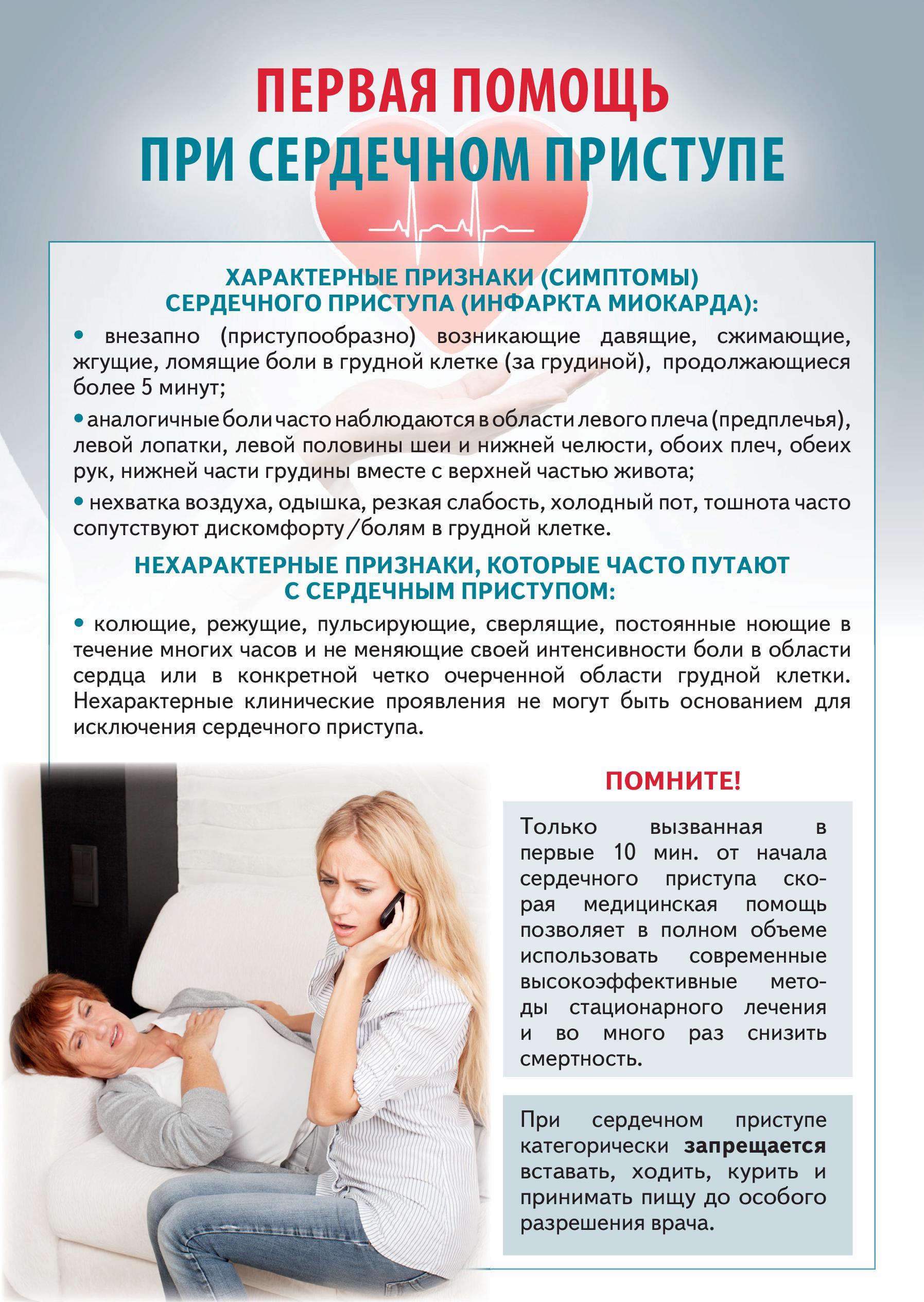 Как вызвать приступ в домашних условиях